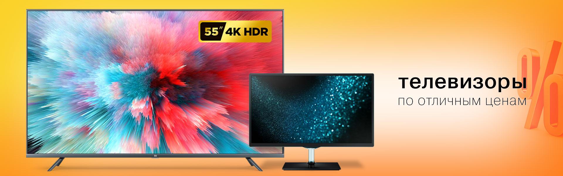 Телевизоры 4K недорого в СПб