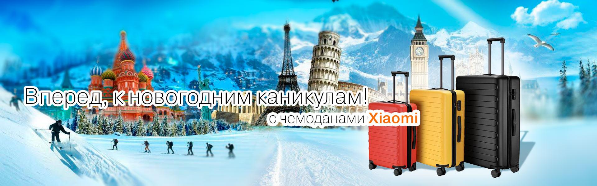 Чемоданы Xiaomi