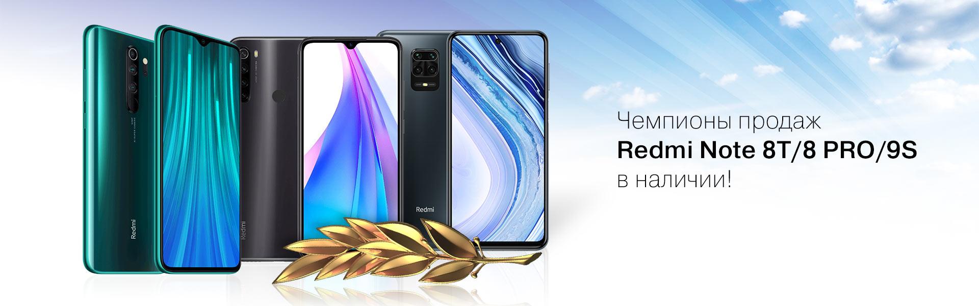 Лучшие смартфоны Xiaomi в наличии!