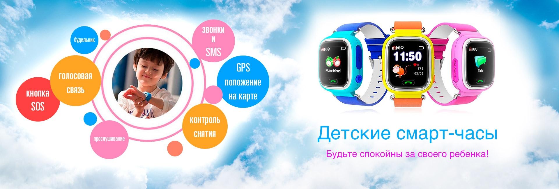 Детские часы купить в СПб
