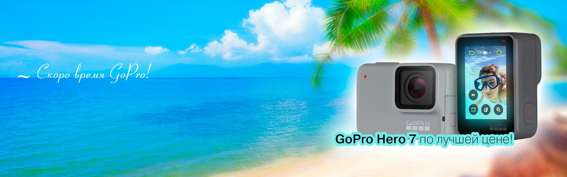 Купить GoPro Hero7 по лучшей цене в интернет-магазине