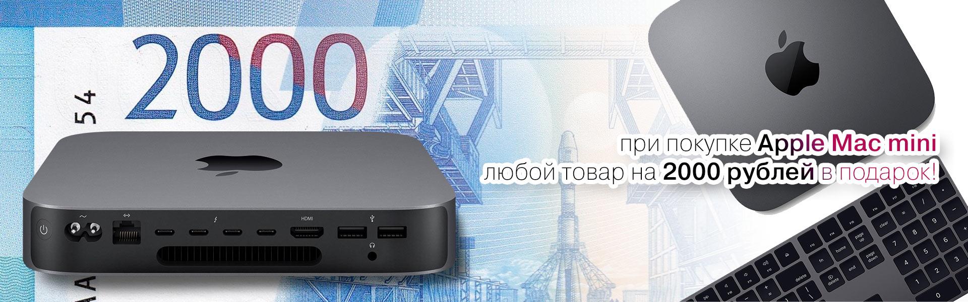 2000 рублей в подарок при покупке Mac mini!