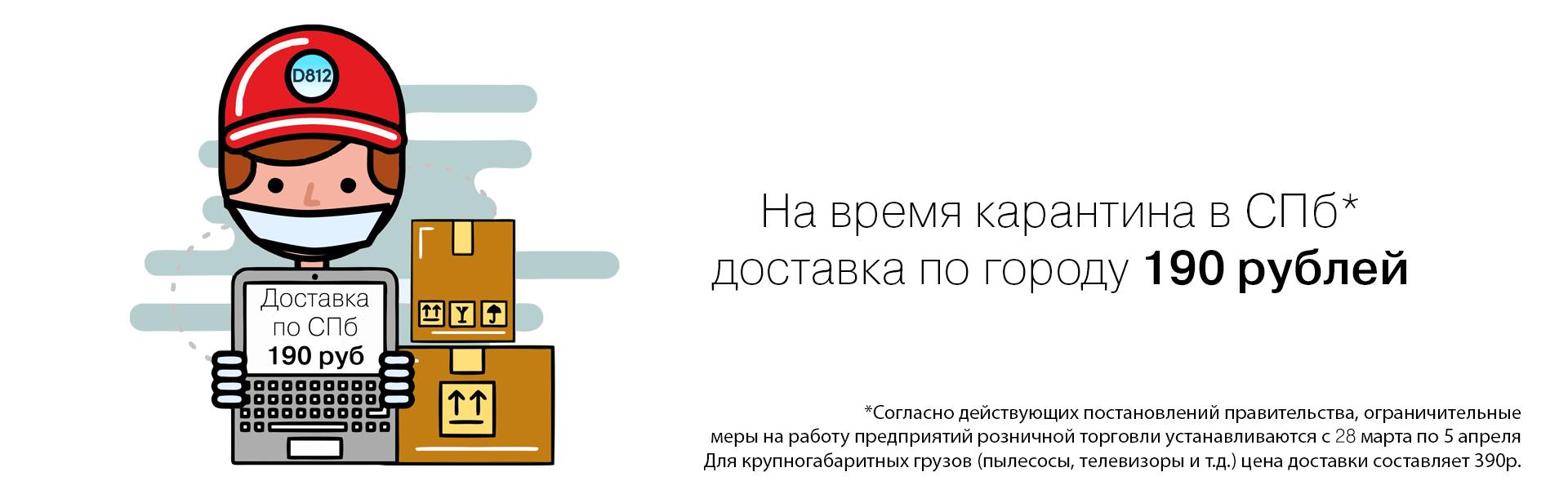 Доставка 190 рублей!