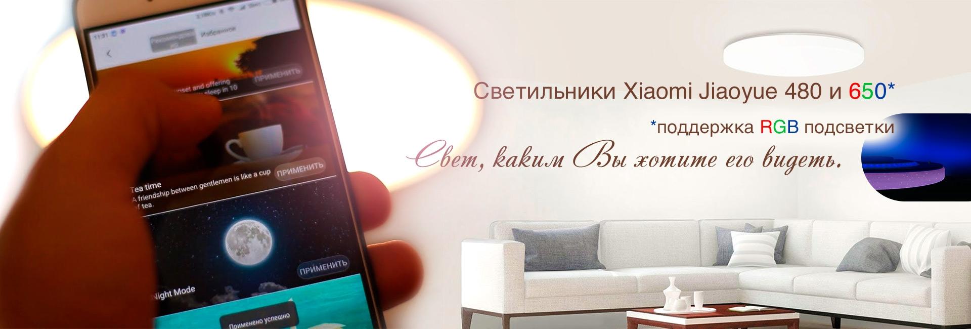Светильники Xiaomi Jiaoyue в Санкт-Петербурге