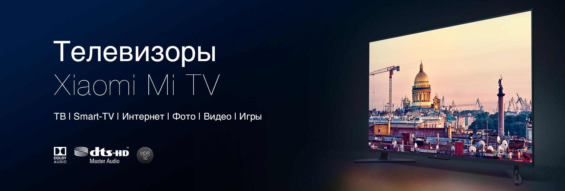 Телевизоры Xiaomi Mi TV в СПб