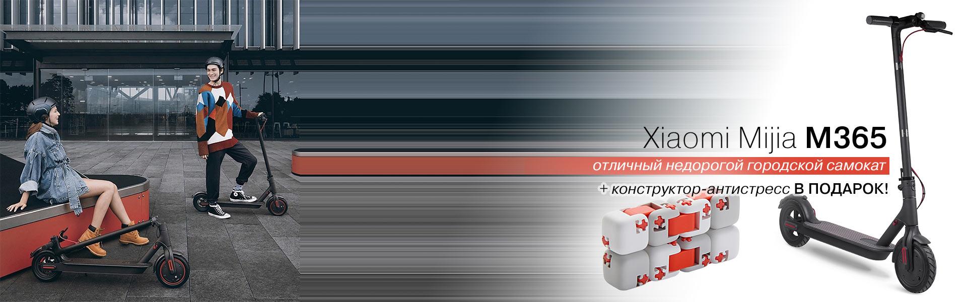 Подарок к самокату Xiaomi Mijia M365!